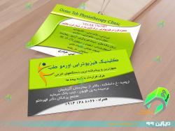 دانلود فایل لایه باز فتوشاپ (psd) کارت ویزیت کلینیک فیزیوتراپی