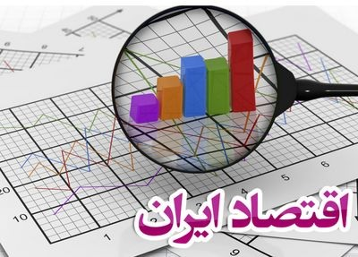 تاریخچه و بررسی عملكرد سوبسید در ایران
