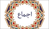 دانلود تحقیق اجماع در اندیشه شیعی