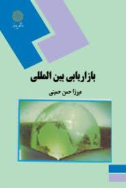 پاورپوینت تبلیغات در بازاریابی بین المللی (فصل نهم کتاب بازاریابی بین المللی تالیف میرزا حسن حسینی)
