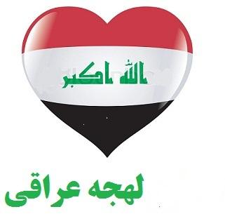 آموزش مکالمه عربی لهجه عراقی